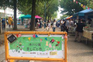湊川公園手しごと市〜神戸市湊川エリアを活性化させたい!〜