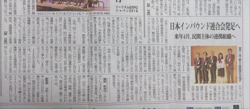 日本インバウンド連合会設(JIF)」設立準備委員会,株式会社BEYOND,株式会社ビヨンド,インバウンド,道越万由子