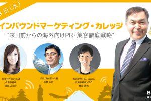 <in大阪!インバウンドマーケティングカレッジ>セミナー11/9開催します!