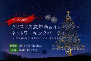 12/13:クリスマス&忘年会・ネットワーキングパーティー第二弾を実施致します!