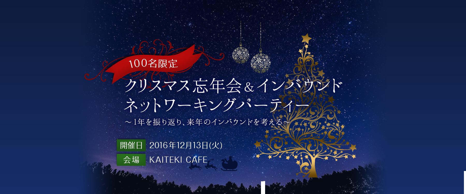 インバウンド,クリスマスパーティ,忘年会,株式会社ビヨンド,株式会社BEYOND,道越万由子