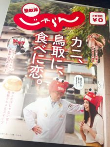 鳥取県,インバウンド,インバウンドマーケティング,訪日旅行客向けマーケティング,ビヨンド,BEYOND,道越万由子
