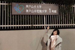 神戸山手大学で授業をしてきました!~教えることの難しさ~