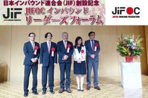 3/9:JIFOCインバウンドリーダーズフォーラムを開催致します!