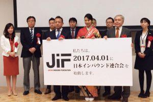 いよいよ4月創設!JIF(日本インバウンド連合会)!チームALL JAPANで日本の観光を盛り上げよう!