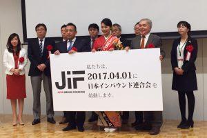 JIF(社団法人日本インバウンド連合会)創設プレイベント無事終了致しました!