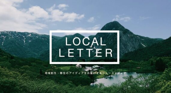 """地域創生メディア""""LOCAL LETTER""""さんにドコモ・イノベーションビレッジの講演を掲載いただきました。"""