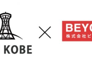 【リリース】神戸観光局のマーケティング実績・事例をご紹介します。