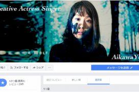 【事例:海外市場の開拓】たった10日間で海外のファン50,000人を獲得!世界で熱狂的ファンを抱える女優Yuri Aikawa氏