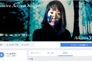 【リリース】たった10日間で海外のファン50,000人を獲得!世界で熱狂的ファンを抱える女優Yuri Aikawaのfacebookページがすごい!