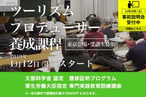 文部科学相認定の神戸山手大学「ツーリズムプロデューサー養成課程」にて、弊社代表の道越が講義とワークショップ、弊社にて就業実習を担当致します。