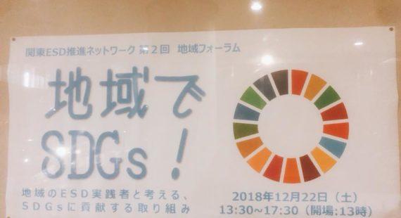 SDGsへの取り組み方と実践について考える。〜持続可能な社会・事業を作るために〜