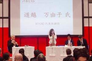 1/22 インバウンドマーケットEXPO2019 in東京ビッグサイトにて、弊社代表の道越が講演致します。