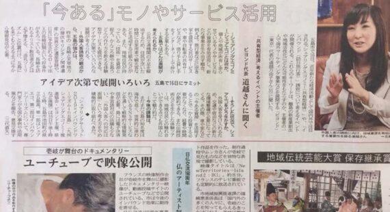 【長崎新聞に掲載されました。】五島でのシェアリングサミット×インバウンドツーリズムのイベントについて