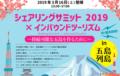"""弊社と九州シェアリングエコノミー協会様主催のイベント""""シェアリングサミット2019×インバウンドツーリズム"""" 3/16に開催!弊社道越も登壇致します。"""