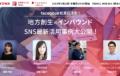 Facebook社との共催セミナー決定!【シンガポールのアジア地域本部から、facebook社パートナーマネジャーが来日!】