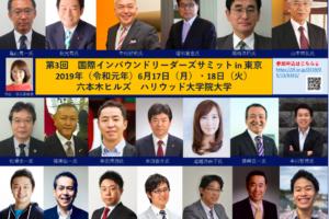 6/18(火)「第3回 国際インバウンドリーダーズサミット in 東京」に弊社代表の道越が登壇致します。