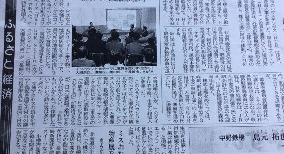 """""""シェアリングエコノミーサミットin長崎""""での講演の様子が長崎新聞に掲載されました。"""