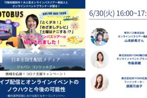 【6/30無料セミナー開催!】観光業界におけるライブ配信&オンラインイベントのノウハウと今後の可能性