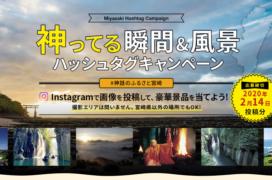 """関東圏の旅行好きユーザーへ""""神話のふるさと宮崎""""をPR!宮崎県のInstagramを使ったハッシュタグキャンペーンがすごい!"""