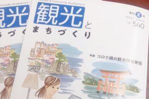"""業界誌"""" 観光とまちづくり """"に弊社代表のインタビューが掲載されました!"""