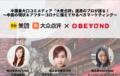 【12/8無料セミナー開催!】中国最大口コミメディア「大衆点評」運用のプロが語る! ~中国の現状&アフターコロナに備えてやるべきマーケティング~