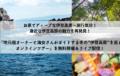 今は行けないけど、お家でディープな伊豆高原へ旅行気分!贅沢!現地ペンションオーナー&海女さん同行今だけの特別企画オンラインツアーを無料開催&ライブ発信