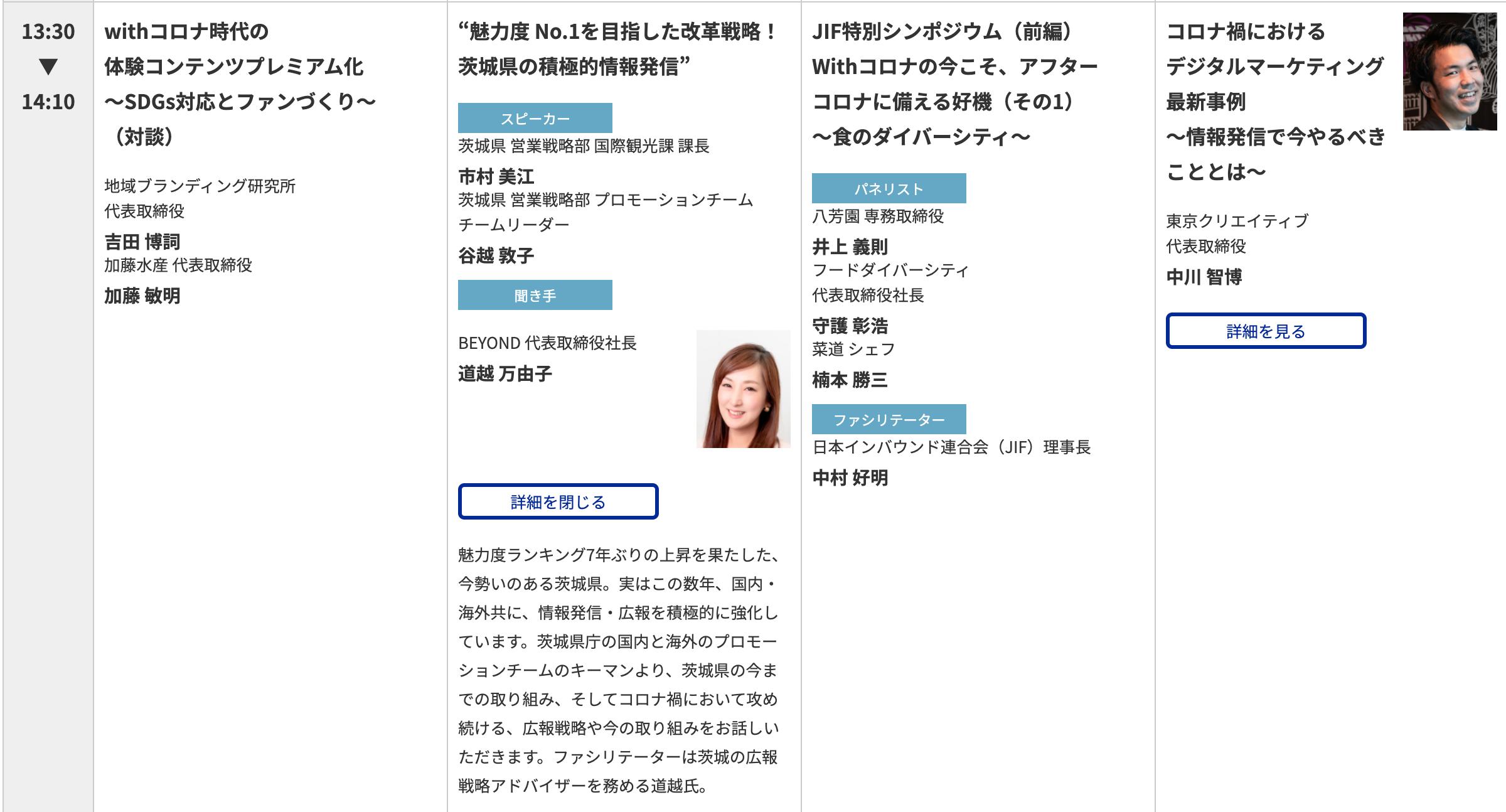 インバウンドマーケットエキスポ,道越万由子,茨城県,株式会社ビヨンド,