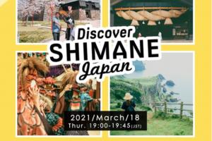 アフターコロナ後のインバウンド需要に向けて外国人向け島根県のオンラインツアー『Discover Shimane, JAPAN』を無料開催!