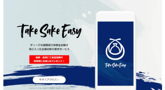 【ANAホールディングス×ビヨンド】酒蔵ツーリズム『Take Sake Easy』日本酒のお取り置きサービス実証実験を実施。成功の秘訣は精度の高いターゲティングとコンテンツの効果検証