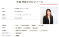 東京観光財団が主催する「東京都観光まちづくりアドバイザー」に株式会社ビヨンドのアカウントプランニングマネージャーの大城琴音が就任しました